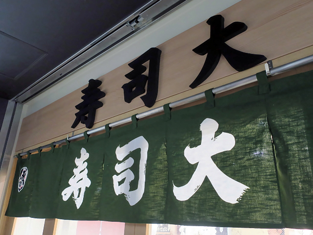 181011sushidai01.jpg