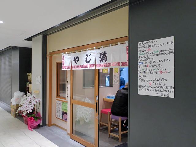 181025yajima_01.jpg