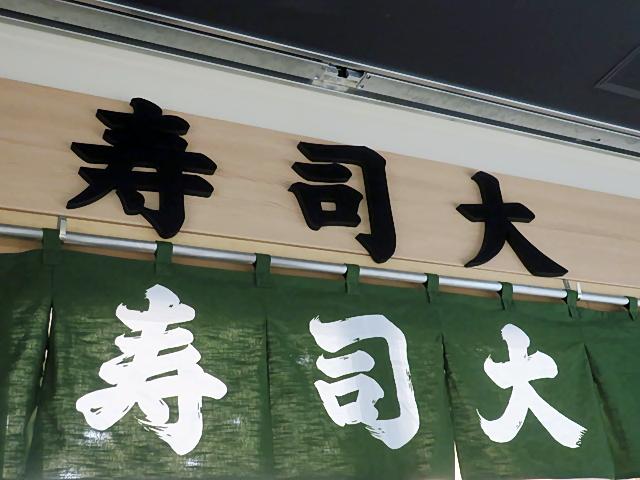 181121sushidai01.jpg