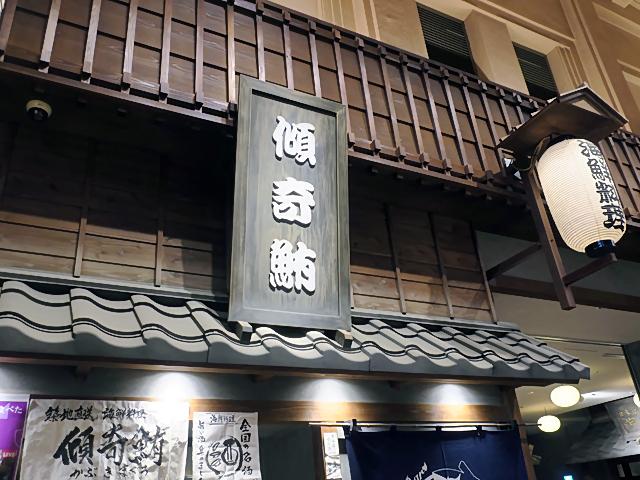 190323kabukimaguro01.jpg