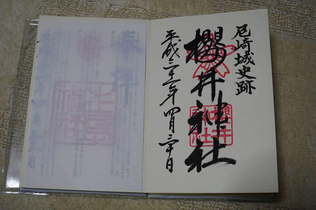 2019_0430amagasakiC0159.jpg