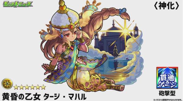 CastleSaga2TajMahal3.jpg