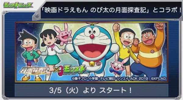 DoraemonCollaboration.jpg