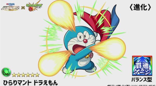 DoraemonCollaborationDoraemon1.jpg