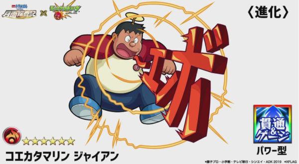 DoraemonCollaborationGian1.jpg