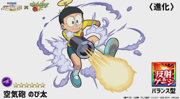 DoraemonCollaborationnobita1.jpg