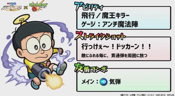 DoraemonCollaborationnobita2.jpg