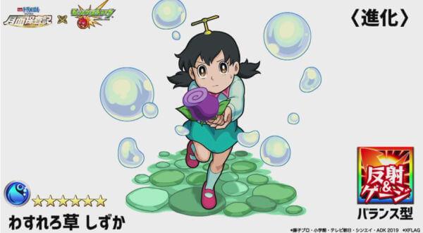 DoraemonCollaborationsizuka1.jpg
