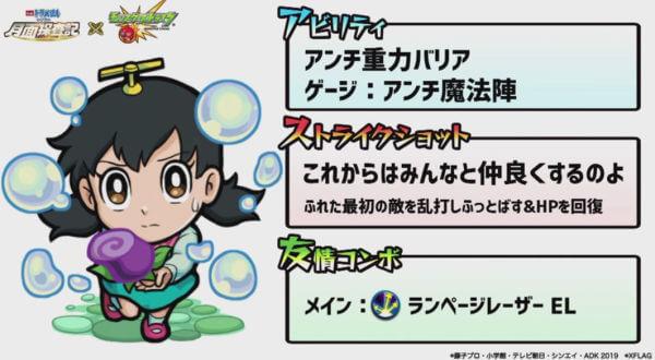 DoraemonCollaborationsizuka2.jpg