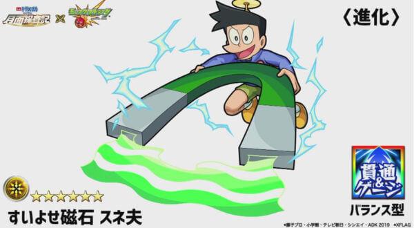 DoraemonCollaborationsuneo1.jpg