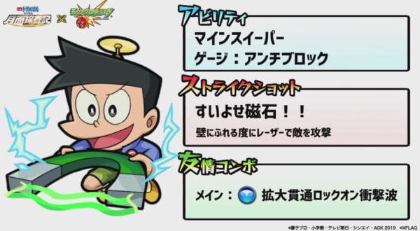 DoraemonCollaborationsuneo2.jpg