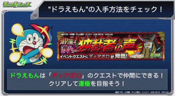 DoraemonCollaborationunkyoku1.jpg