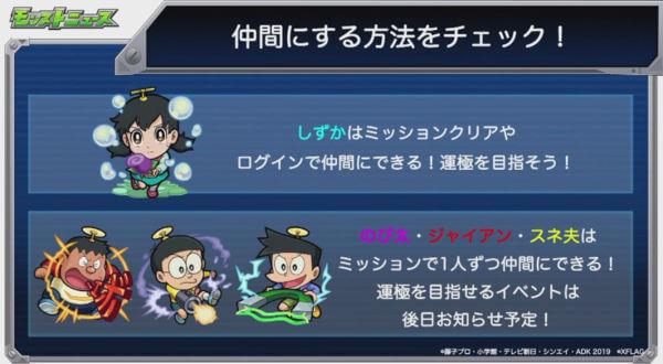 DoraemonCollaborationunkyoku2.jpg