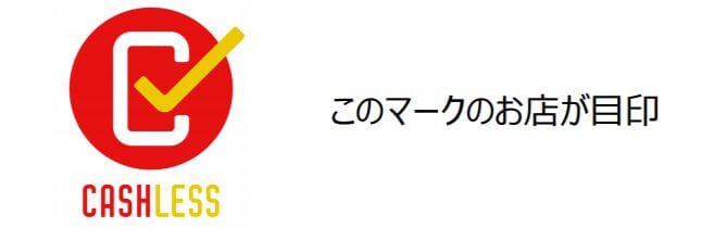pointsbycashless4.jpg