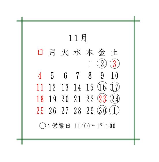 2018-営業カレンダー-11月画