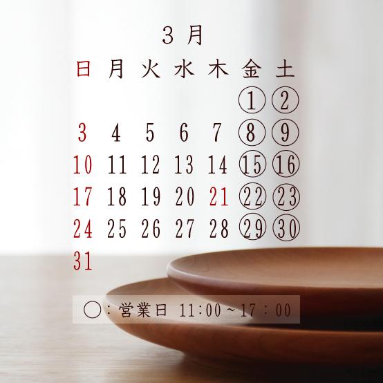 2019-営業カレンダー3月画像②
