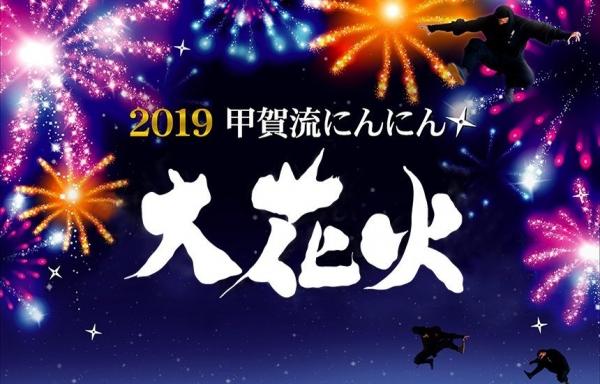 e-2019-hanabi-860x550.jpg