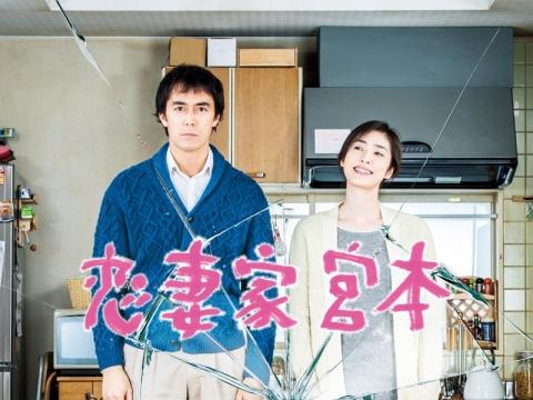 映画 『恋妻家宮本』