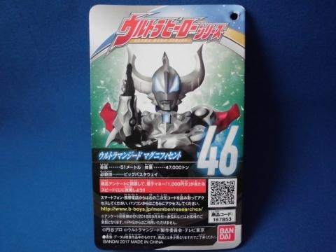 ウルトラヒーローシリーズ  46 ウルトラマンジード マグニフィセント