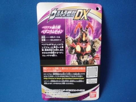 ウルトラ怪獣DX  ベリアル融合獣 ペダニウムゼットン