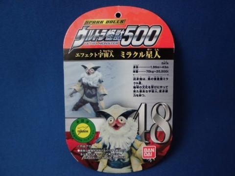 ウルトラ怪獣シリーズ  48 エフェクト宇宙人 ミラクル星人