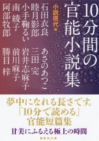 「10分間の官能小説集」  著/石田衣良 他