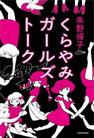 「くらやみガールズトーク」  朱野帰子/著