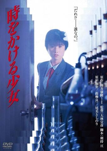 映画 『時をかける少女』(1983年)