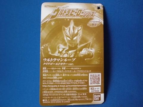スペシャル限定 ウルトラヒーローシリーズ  ウルトラマンルーブ クリアゴールドカラーver.