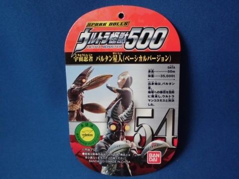 ウルトラ怪獣シリーズ  54 宇宙忍者 バルタン星人(ベーシカルバージョン)
