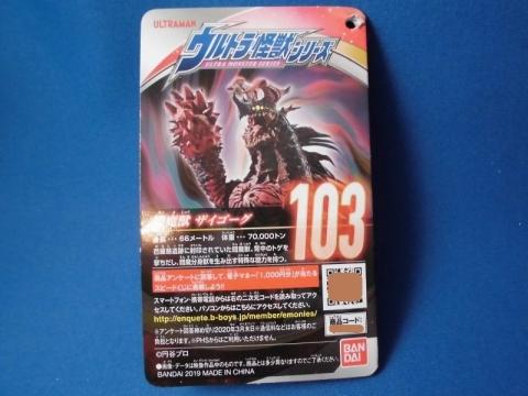 ウルトラ怪獣シリーズ  103 閻魔獣 ザイゴーグ