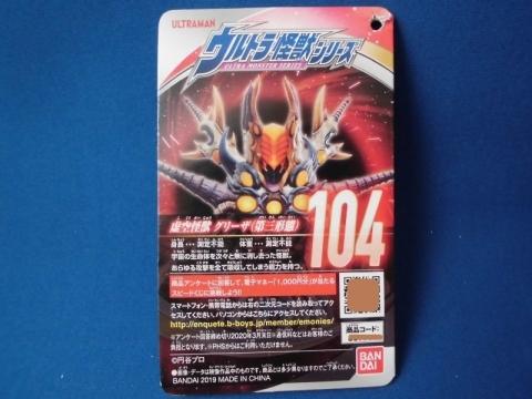 ウルトラ怪獣シリーズ  104 虚空怪獣 グリーザ(第三形態)