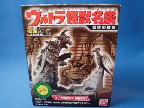 ウルトラ怪獣名鑑 - 希望の轍編 -   1.古代怪獣ゴメス/原始怪鳥リトラ