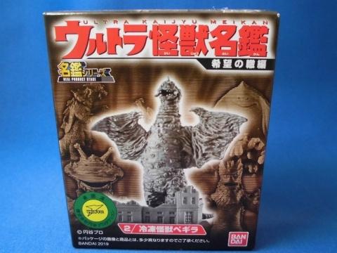 ウルトラ怪獣名鑑 - 希望の轍編 -   2.冷凍怪獣ペギラ