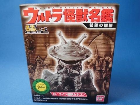 ウルトラ怪獣名鑑 - 希望の轍編 -   3.コイン怪獣カネゴン