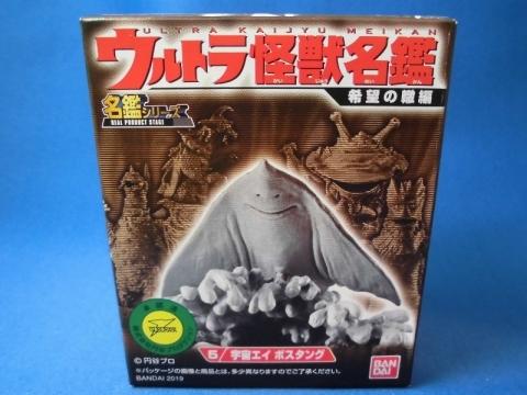 ウルトラ怪獣名鑑 - 希望の轍編 -   5.宇宙エイ ボスタング