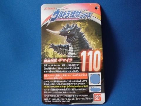 ウルトラ怪獣シリーズ  110 吸血怪獣 ギマイラ