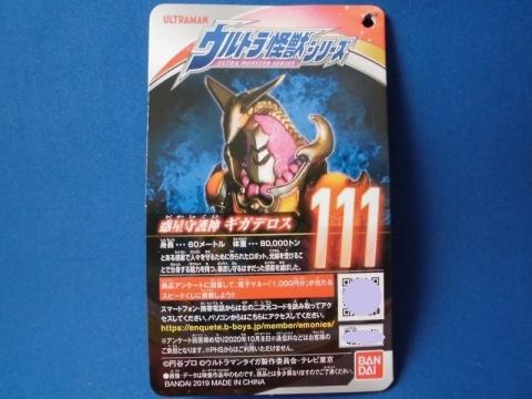 ウルトラ怪獣シリーズ  111 惑星守護神 ギガデロス