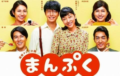 連続テレビ小説 『まんぷく』