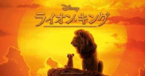 映画 『ライオンキング』