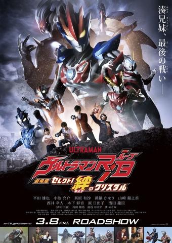 『劇場版ウルトラマンR/B セレクト!絆のクリスタル』