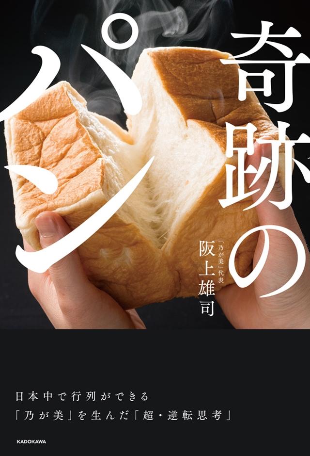 奇跡のパンを食すヴェルヴィオIMG_3520
