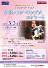 im_concert2019050302.jpg