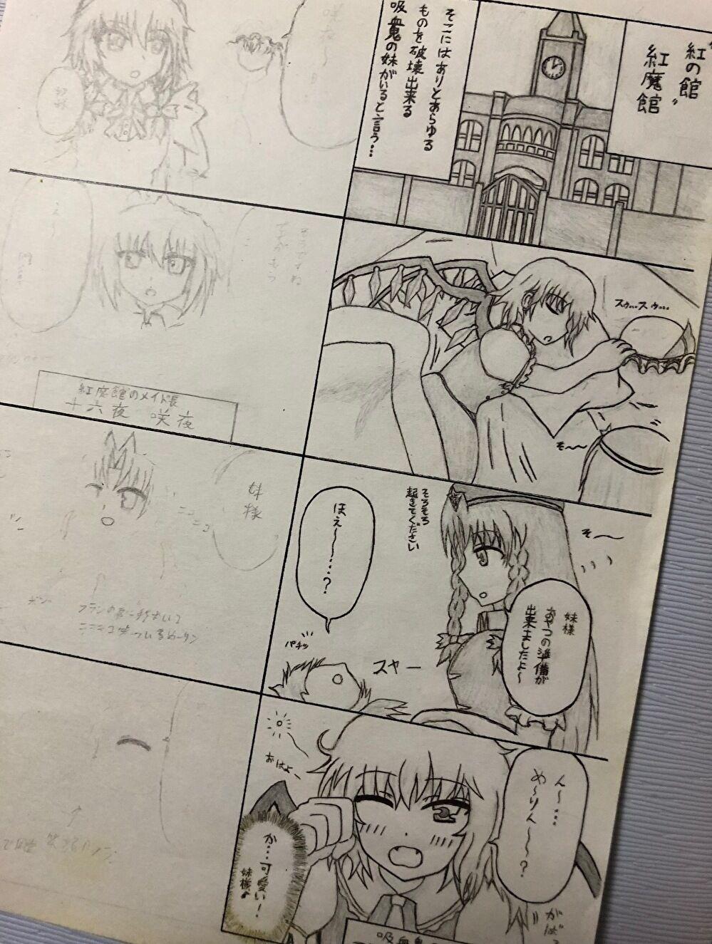 過去絵:東方漫画