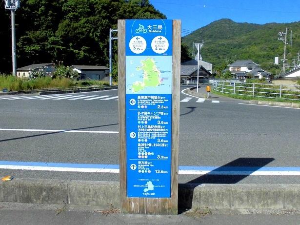 6 大三島外周コース看板