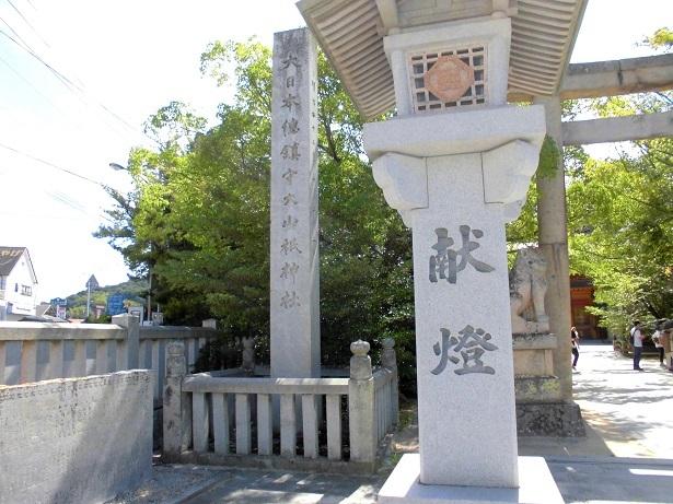 9 17 大山神社