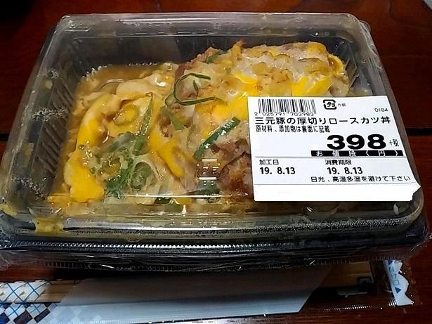 9 30 三元豚の厚切りロースカツ丼