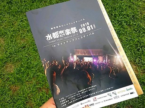5 水都音楽祭パンフ