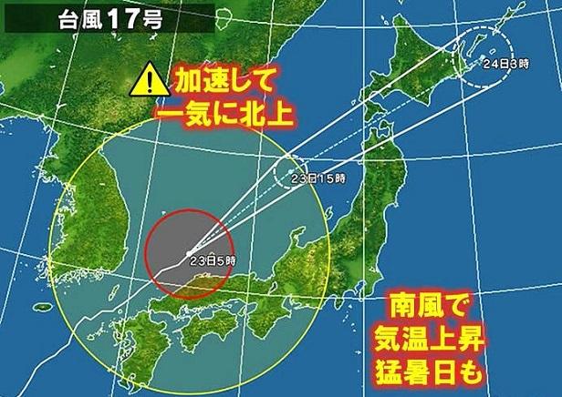 1 台風17号