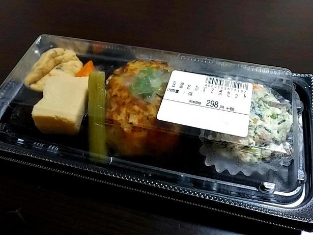 9 0 豆腐おかず三点セット